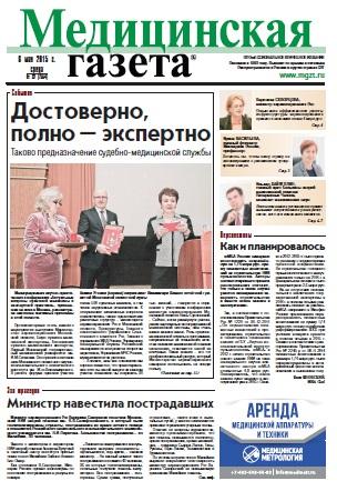 медицинская газета картинка